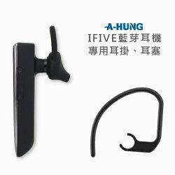 【IFIVE】無線藍芽耳機 替換耳掛 耳塞 專用耳掛 無線耳機 藍牙耳機 耳套 耳機套 耳機矽膠套 耳機膠套 耳塞套