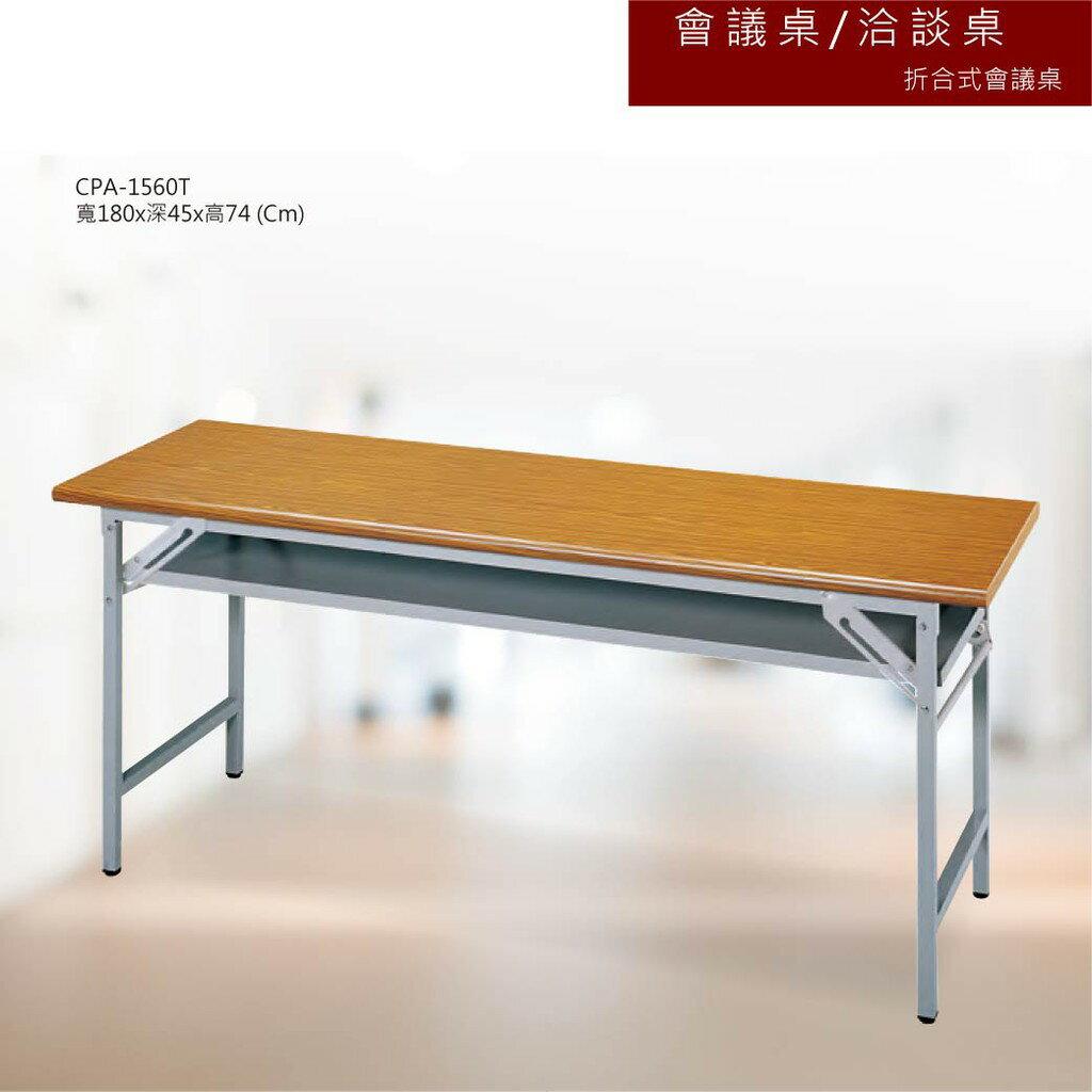 【彩色球】會議桌/洽談桌 折合式會議桌 CPA-1560T書桌 辦公桌 會議桌 辦公室 電腦桌 S551