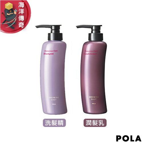 【日本出貨】POLA 寶麗 GROWING SHOT 健髮 洗髮精 / 潤髮乳 370ml 【海洋傳奇】 0