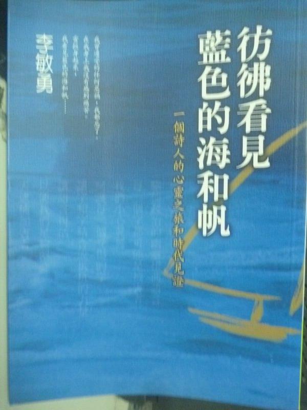 【書寶二手書T6/短篇_ILO】彷彿看見藍色的海和帆_李敏勇