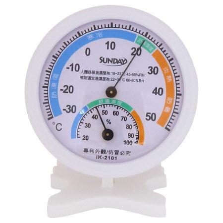 SUNDAY室內外溫濕度計 小 IK-2101 NITORI宜得利家居