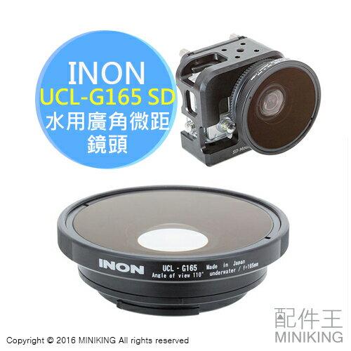 【配件王】INON UCL-G165 SD 水用廣角微距鏡頭 GoPro專用 近攝 焦距165mm 潛水 另 防水殼