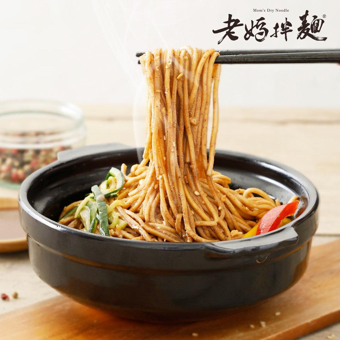 【老媽拌麵】胡椒麻醬拌麵 (4份入/袋) 全素