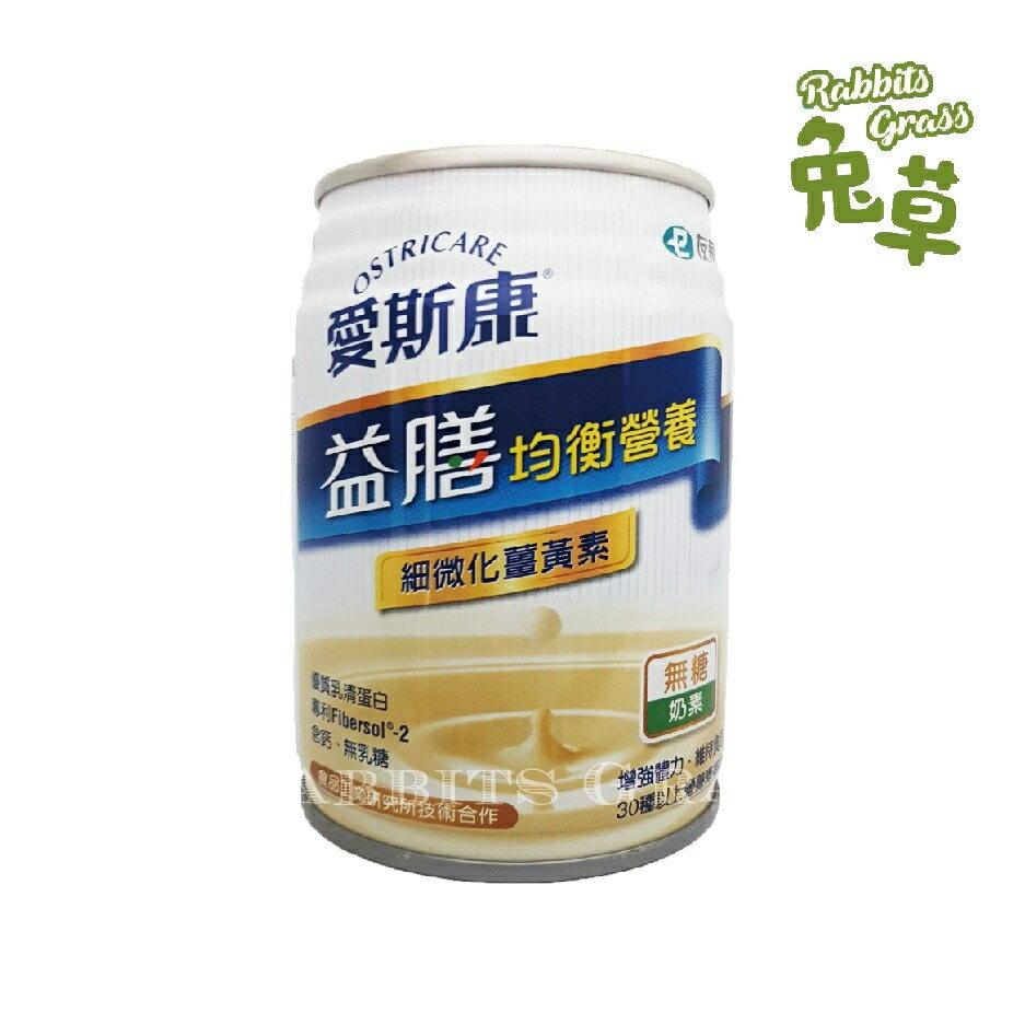 愛斯康 益膳 均衡營養 237ml 無糖 / 原味 : 細微化薑黃素 均衡營養配方 薑黃素