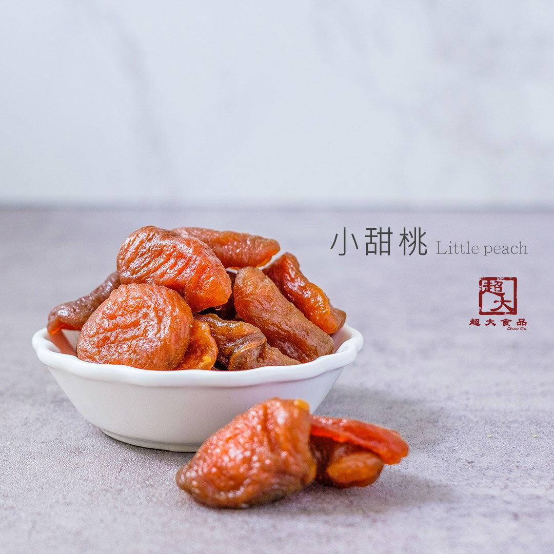 小甜桃 重量/300克 【超大食品】
