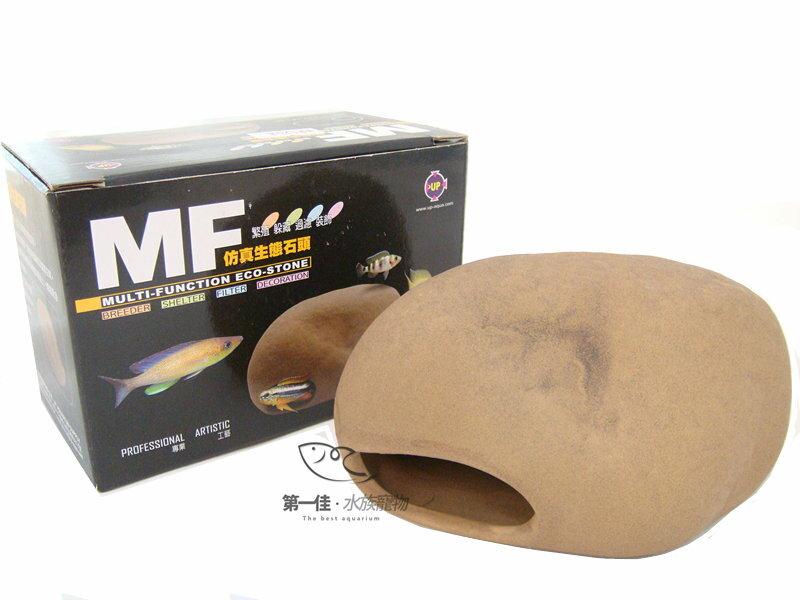 [第一佳 水族寵物] 台灣雅柏UP [仿真生態石頭-M] MF遠紅外線陶瓷系列 (繁殖、躲藏、過濾、裝飾)