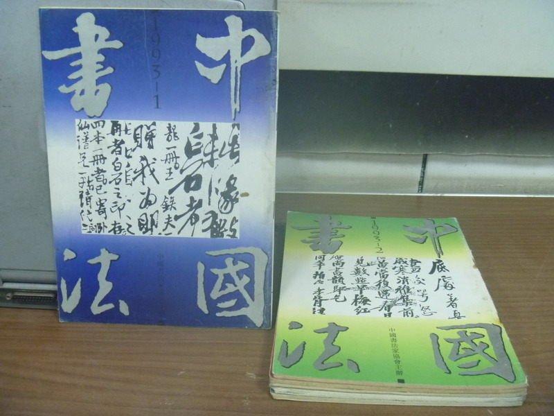 【書寶二手書T8/藝術_QLW】中國書法_1993/1~6月_共6本合售_齊白石作品選等_簡體