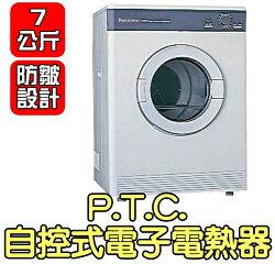 全館回饋10%樂天點數★國際牌 7公斤乾衣機【NH-70Y】
