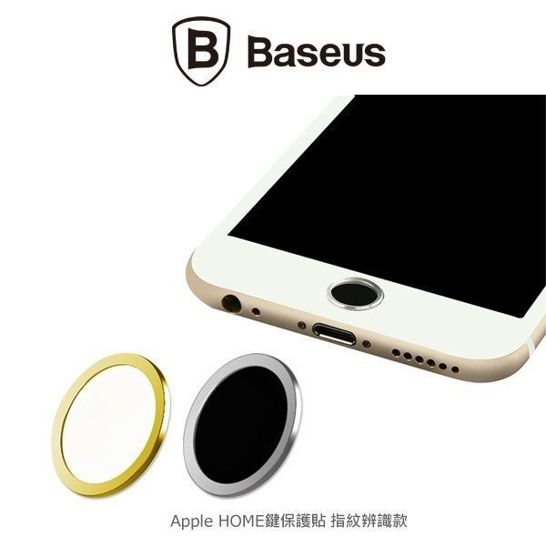APPLE HOME鍵 保護貼 倍思 Baseus 指紋辨識貼 按鍵保護貼 Touch ID 蘋果 6s/I6/I6+ PLUS/I6s PLUS/5S/iPad Mini3/Air2