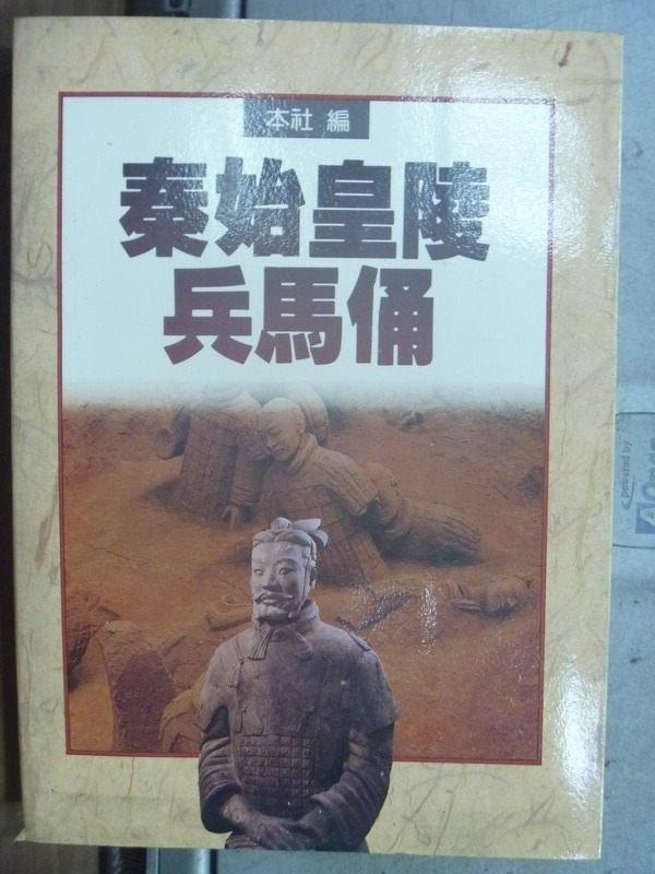 【書寶二手書T3/地理_HHA】秦始皇陵兵馬俑_原價350