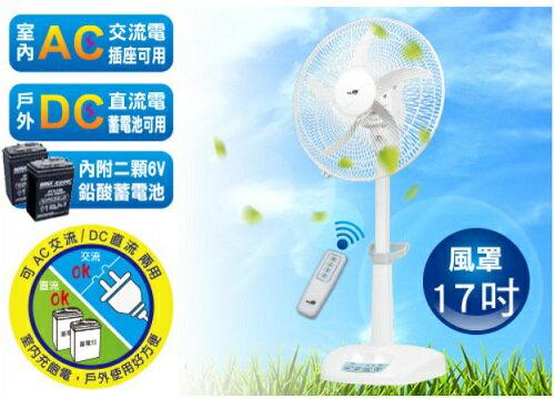 NORTHERN 北方 17吋 風罩 充電式DC節能箱扇 附LED照明燈 SFD-17501 露營 烤肉 最佳選擇 公司貨 免運費 分期0% 電風扇 SFD17501