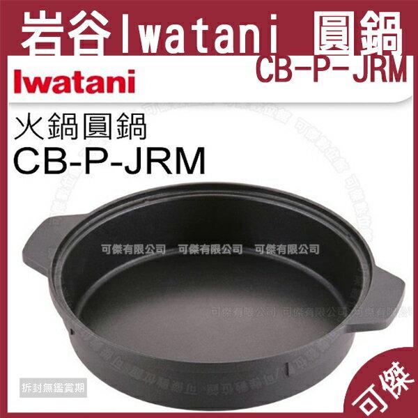 可傑日本岩谷IwataniCB-P-JRM圓鍋鋁合金另售卡式爐(家用或攜帶式的瓦斯爐皆適用)1