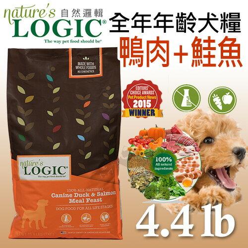 ayumi愛犬生活-寵物精品館:《logic自然邏輯》全種類犬適用-鴨肉+鮭魚4.4LB狗飼料[免運]