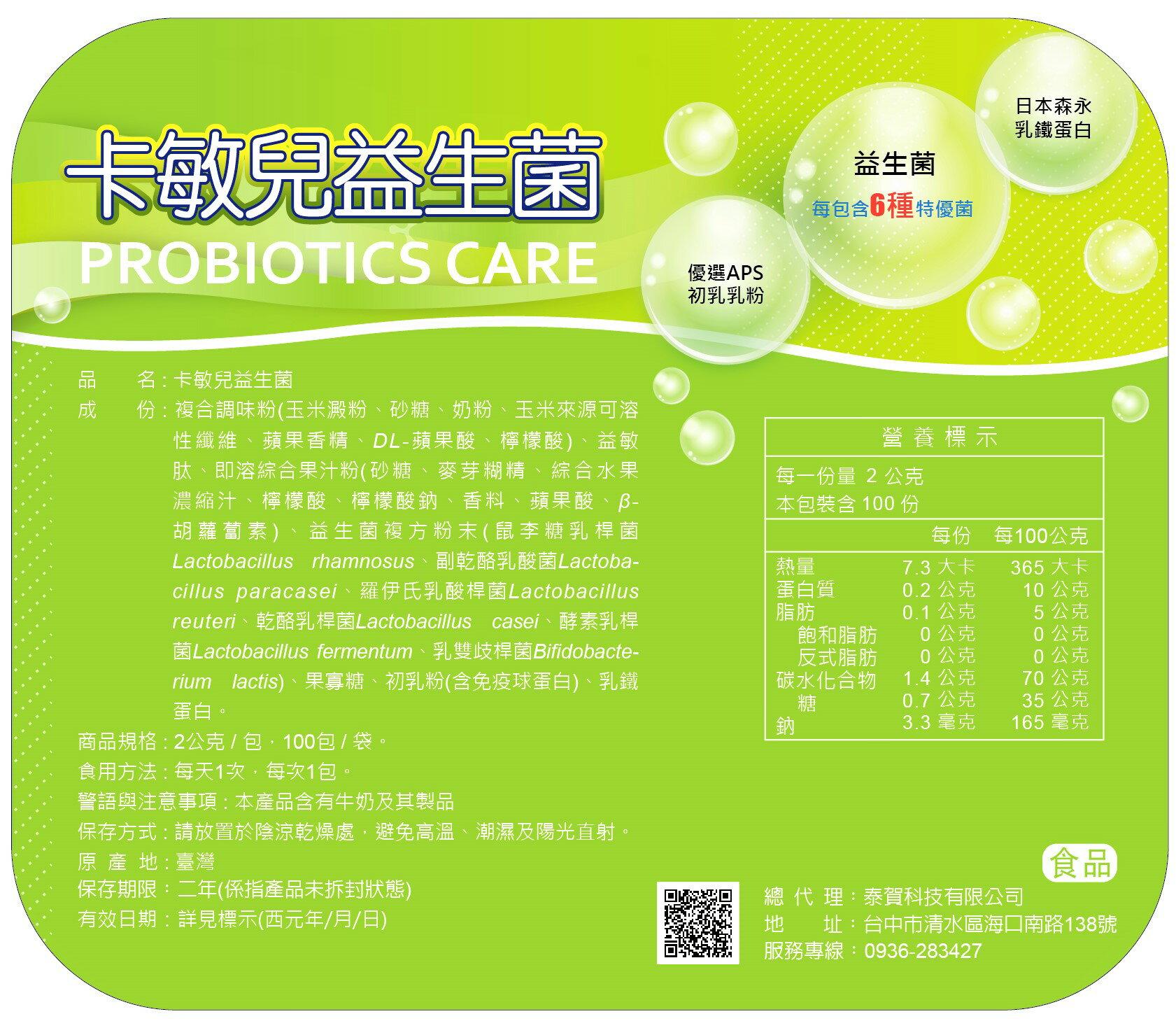 卡敏兒 益生菌 100入/1袋 (量販包) 送茶潄口水一盒