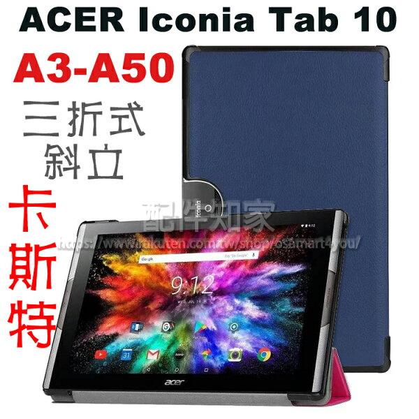 【卡斯特】宏碁AcerIconiaTab10A3-A5010吋磁吸上蓋三折側掀皮套書本式翻頁硬殼保護套支架斜立超薄-ZY