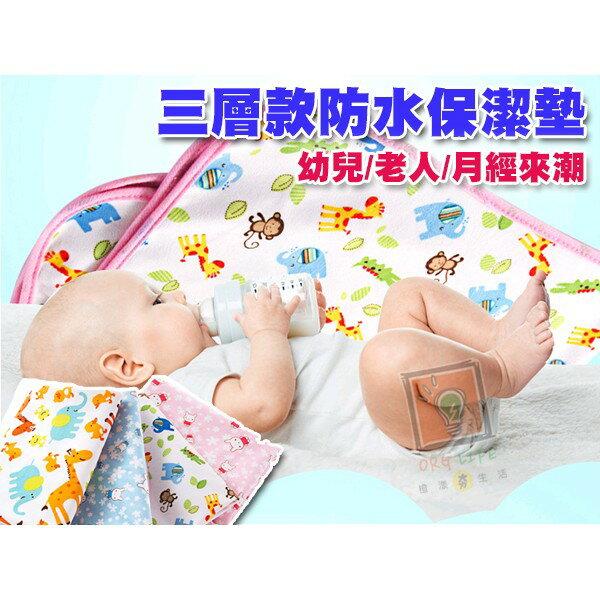 ORG《SD0749》加厚款~三層防水 嬰兒 兒童 小孩 初生兒 保潔墊 尿墊 尿布墊 生理墊 看護墊 防水墊 嬰兒床