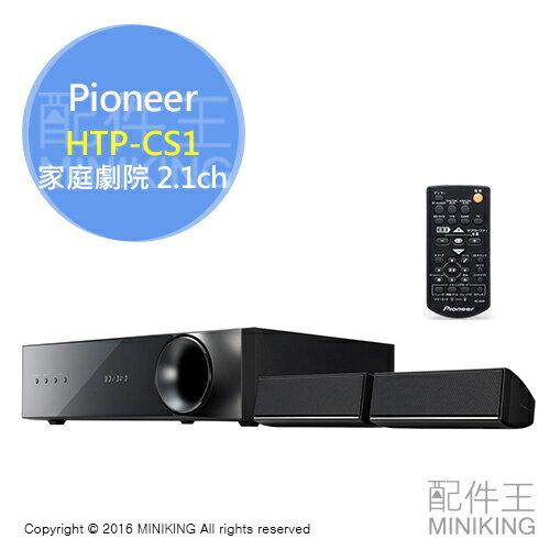 【配件王】代購 Pioneer 先鋒 HTP-CS1 家庭劇院 2.1ch 藍芽 杜比數位 另HT-IV300 SB35