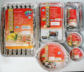 鋁箔系列烤盤