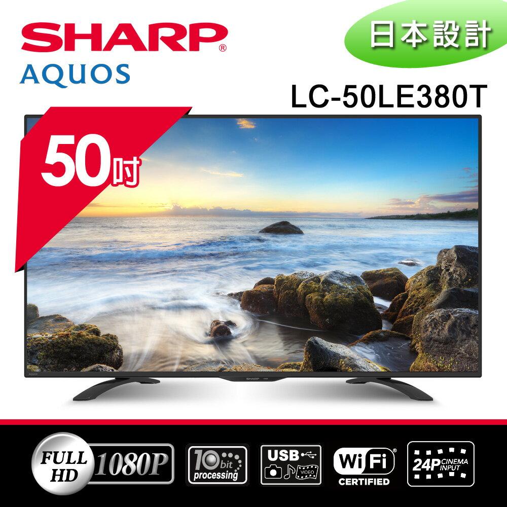 【SHARP 夏普】 50吋FHD聯網LED液晶電視顯示器 LC-50LE380T