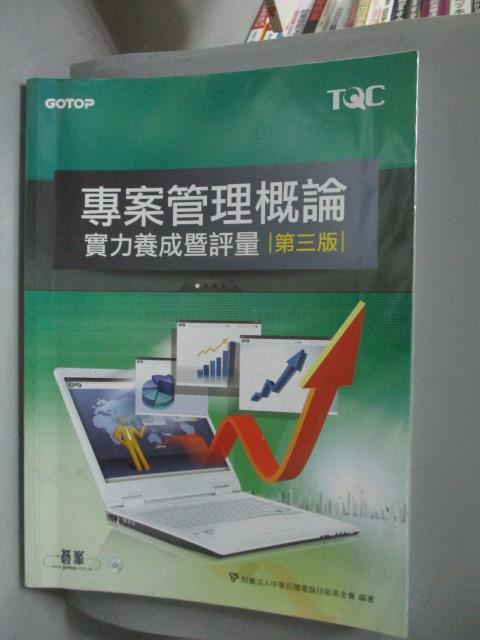 ~書寶 書T3/電腦_QXM~TQC專案管理概論實力養成暨評量_3  e_中華民國電腦技能