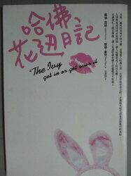 【書寶二手書T3/翻譯小說_GCI】哈佛花邊日記_羅倫.昆絲