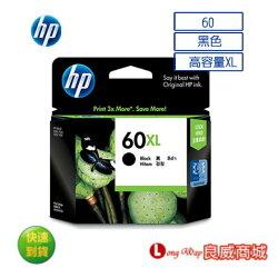 HP CC641WA No.60XL原廠高容量黑色墨水匣(一入)(適用:HP Deskjet D2560/F4280)