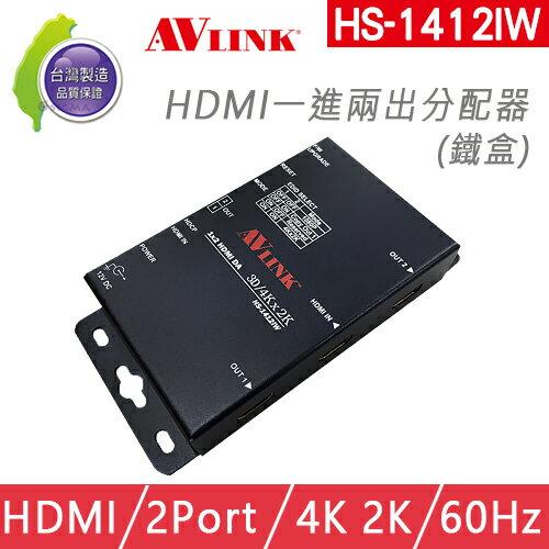 台灣製 AVLINK HS-1412IW HDMI 分配器 一進兩出分配器