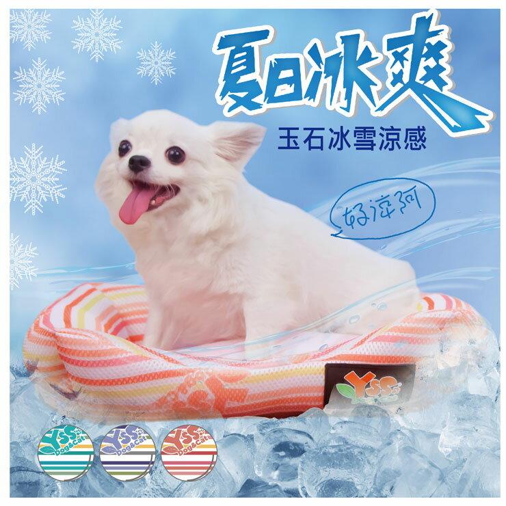 【Yss寵物】2018新款-防蟎玉石冰雪涼感方型睡床-小型(珊瑚粉/蘋果綠/海洋藍)▶全館滿499免運