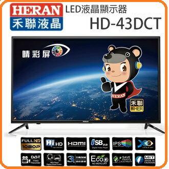 【2017 尾牙特夯商品】HERAN禾聯43吋LED液晶顯示器HD-43DCT 含視訊盒