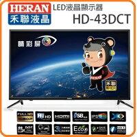小熊維尼周邊商品推薦【2017 尾牙特夯商品】HERAN禾聯43吋LED液晶顯示器HD-43DCT 含視訊盒