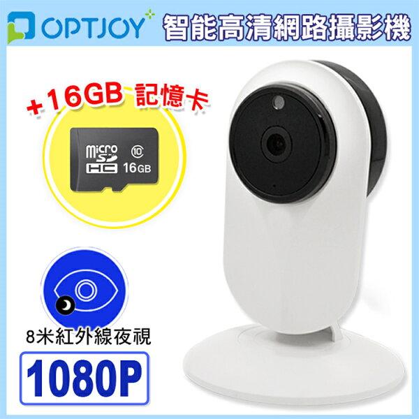 OPTJOY1080PWi-Fi夜視型高清網路攝影機送16G無線監控攝影機監視器無線攝影機錄影機WIFI