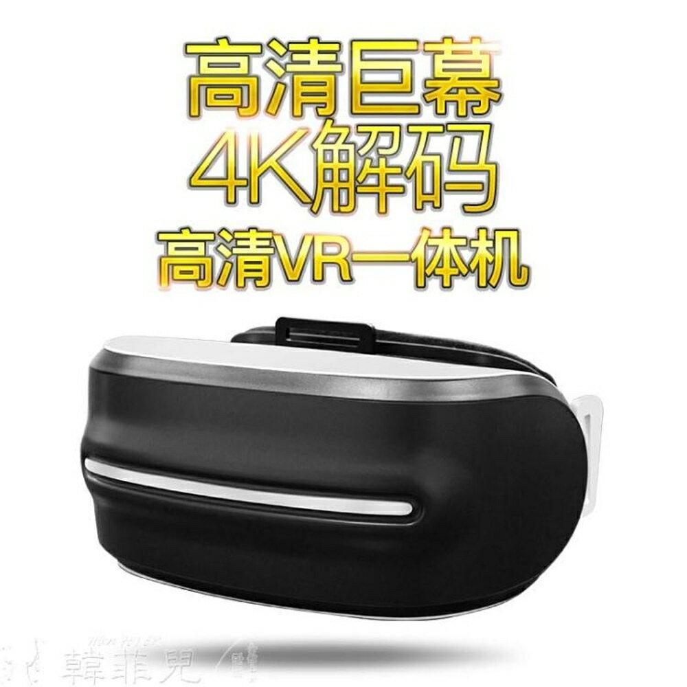 VR眼鏡 博思尼X6高清vr一體機 虛擬現實3d眼鏡 4k頭戴式2k游戲機頭盔wifi 韓菲兒 1