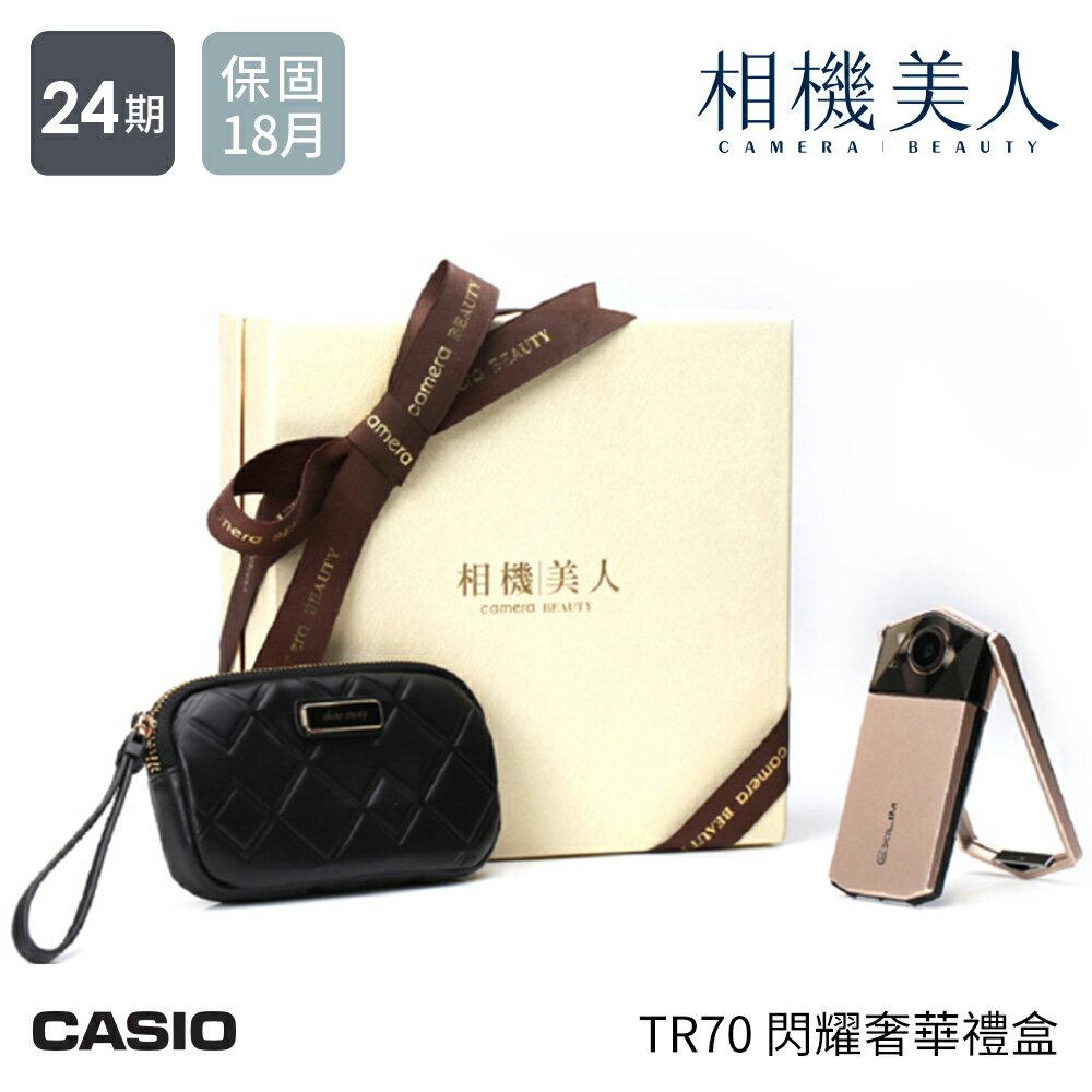 CASIO TR70 金色 閃耀奢華 ~加碼贈Tescom TCC 4000膠原蛋白整髮梳