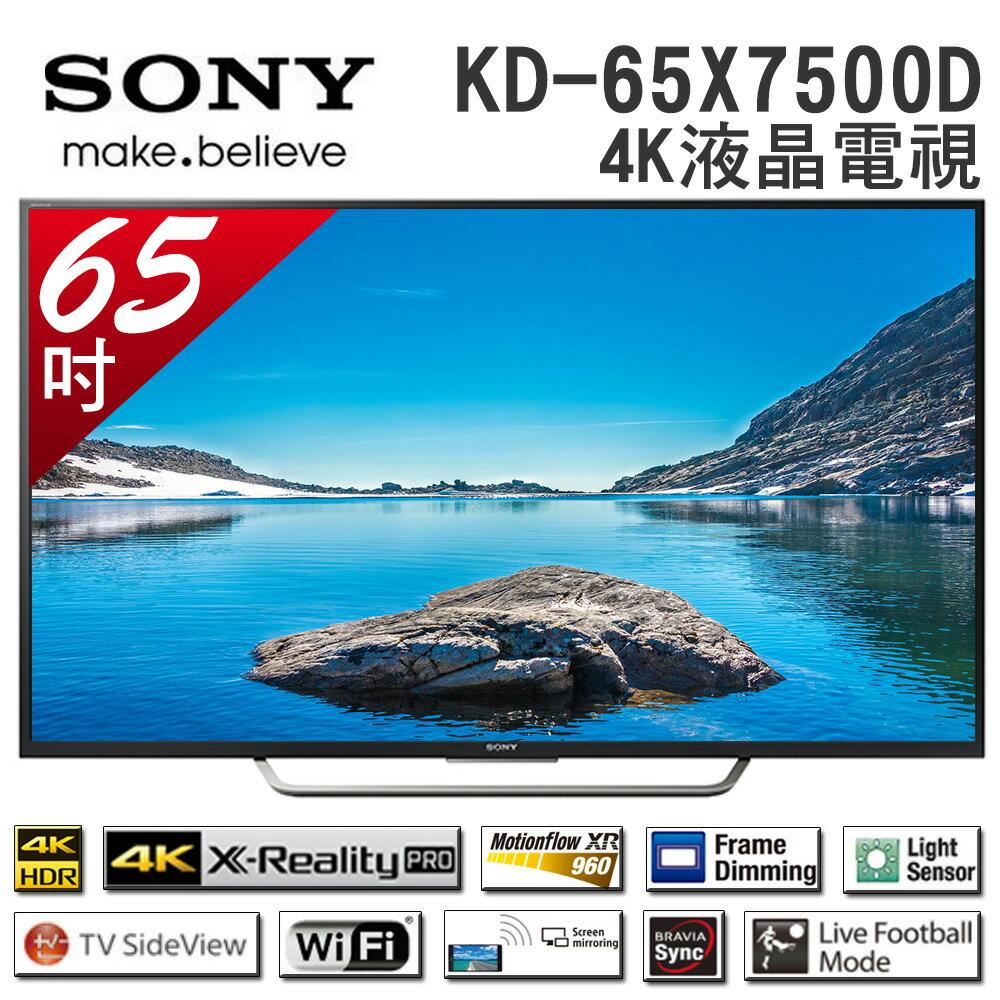SONY 新力 KD-65X7500D 65吋 4K 液晶電視 公司貨 【加贈基本桌裝】