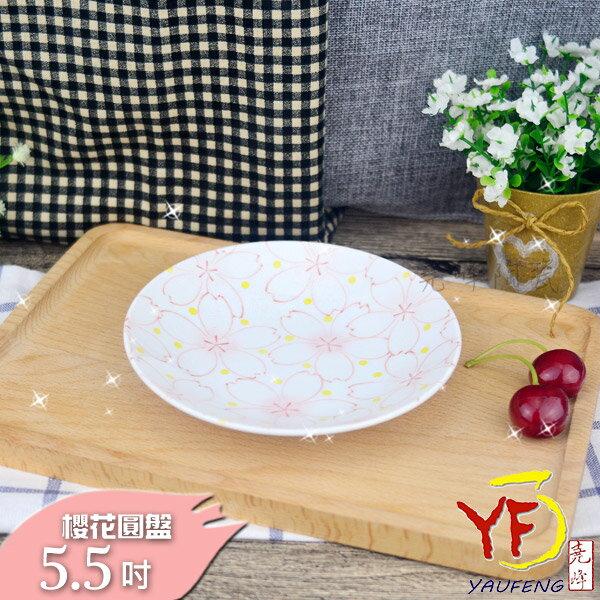 ★日本進口★日式大東亞櫻花系列5.5吋圓盤 粉櫻/綠櫻 蛋糕盤 小菜盤 骨盤 | 下午茶適用 | 野餐擺盤
