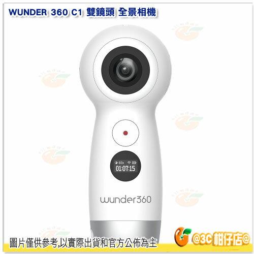 WUNDER360C1雙鏡頭全景相機公司貨4K360度攝影機網紅自拍直播