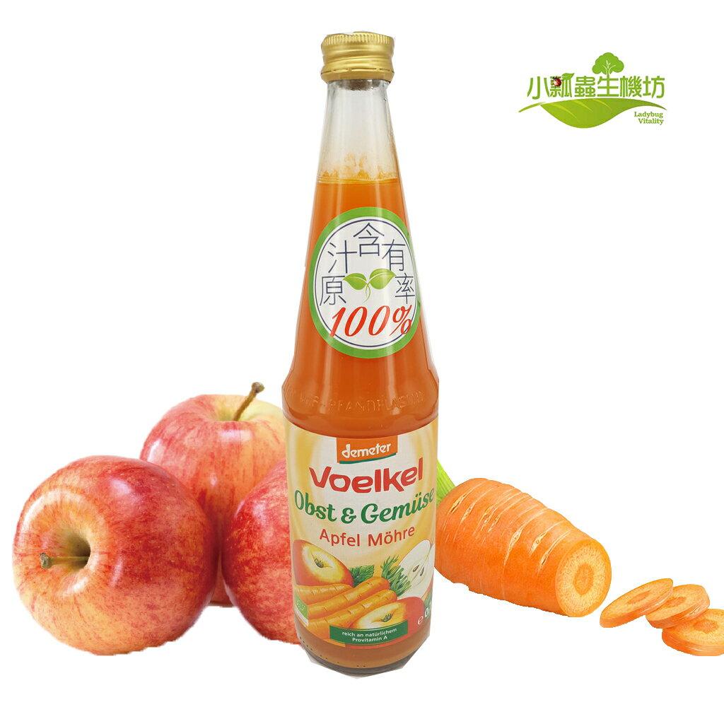 《小瓢蟲生機坊》泰宗~Voelkel有機蘋果胡蘿蔔汁700毫升/罐 蘋果胡蘿菠汁 果汁 100%原汁 維他命A 維他命C 維他命E