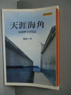 【書寶二手書T1/一般小說_MNM】天涯海角_簡媜