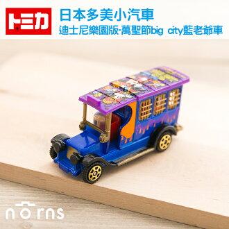 NORNS 【日貨Tomica多美小汽車(迪士尼樂園版-萬聖節big city藍老爺車)】日本TOMICA 多美小汽車