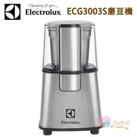 Electrolux伊萊克斯商品推薦淘禮網   ECG3003S    伊萊克斯Electrolux不鏽鋼咖啡磨豆機