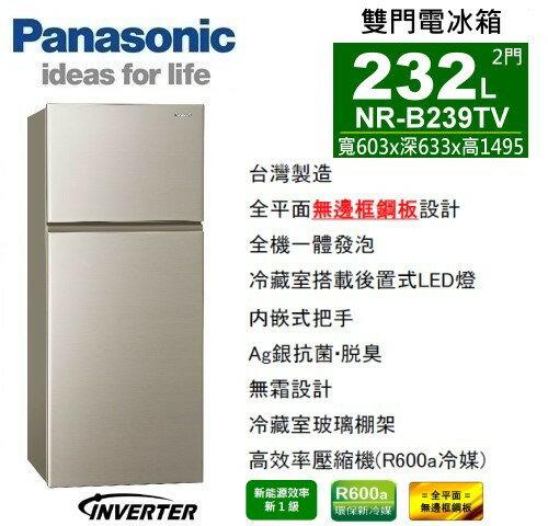 <br/><br/>  【佳麗寶】-(Panasonic國際牌)232L雙門變頻冰箱【NR-B239TV】<br/><br/>