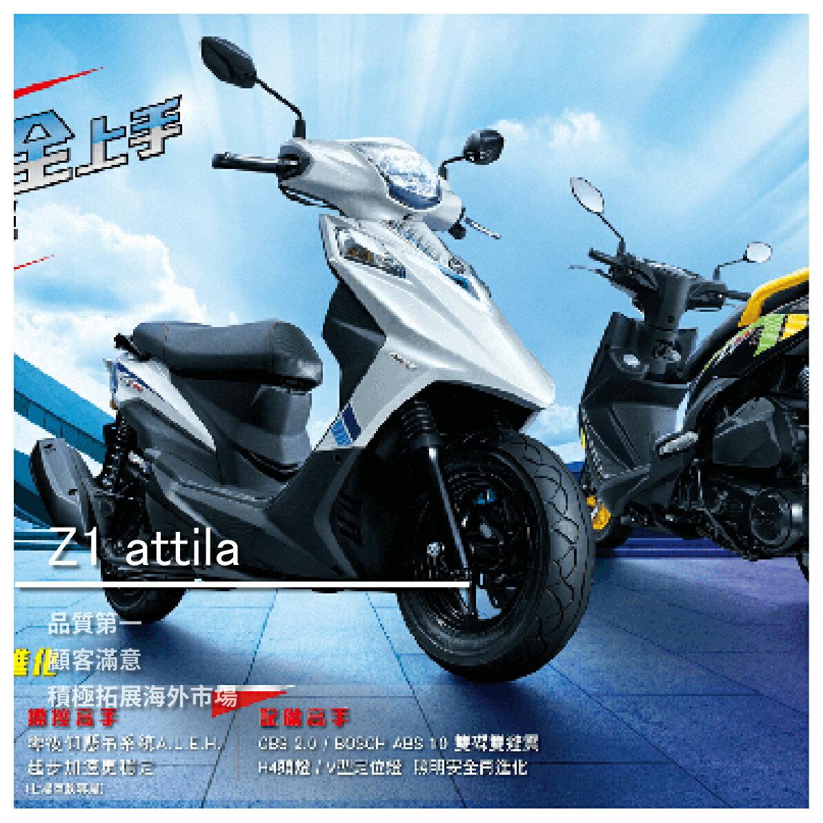 【SYM三陽機車-鋐安車業】 Z1 attlia/75000起