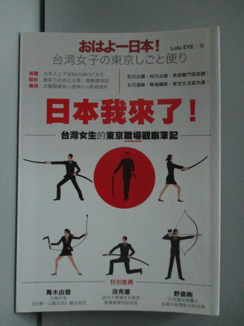 【書寶二手書T1/財經企管_LJV】日本我來了!台灣女生的東京職場觀察筆記_Lulu EYE