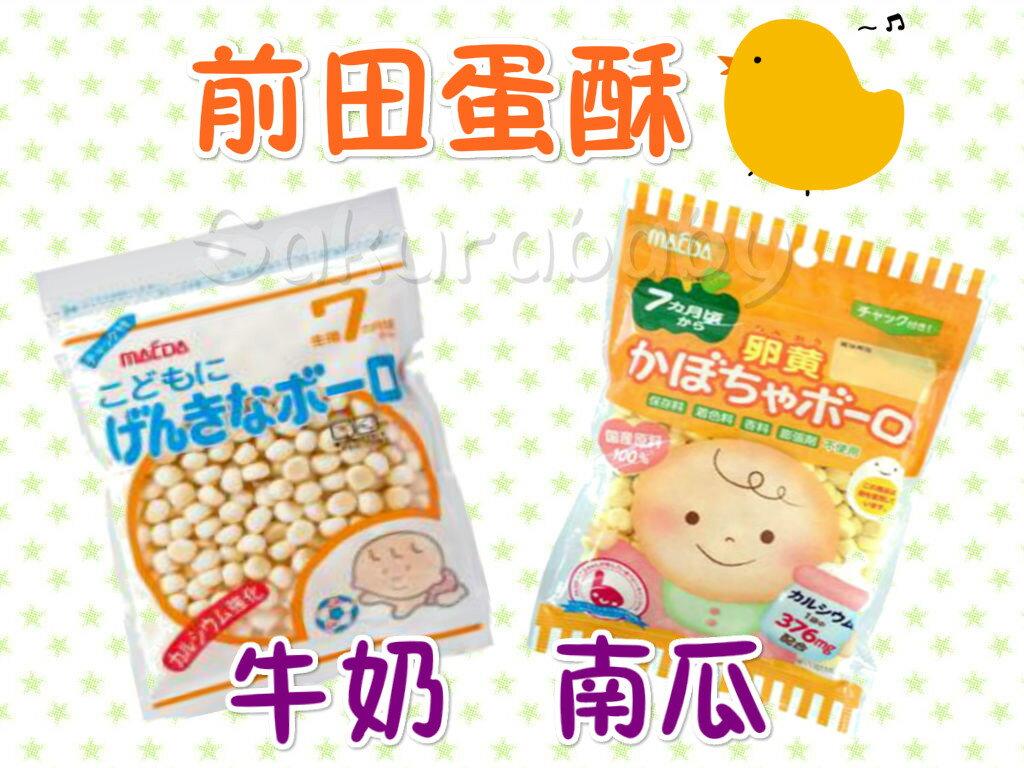 日本前田 雞蛋牛奶小饅頭 小饅頭 南瓜雞蛋 嬰兒蛋酥 營養蛋酥 嬰幼兒點心 櫻花寶寶