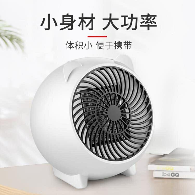 迷你取暖器學生宿舍辦公室桌面臥室微型便攜式電暖器速熱   年會尾牙禮物