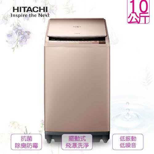 <br/><br/>  【尊寵禮遇】HITACHI 日立 SFBWD10W-N 10KG 直立式洗衣機 尼加拉飛瀑系列 洗脫烘 日本製 (香檳金)<br/><br/>