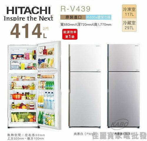 【佳麗寶】-(HITACHI日立)414L雙門冰箱【 RV439】實體店家更安心