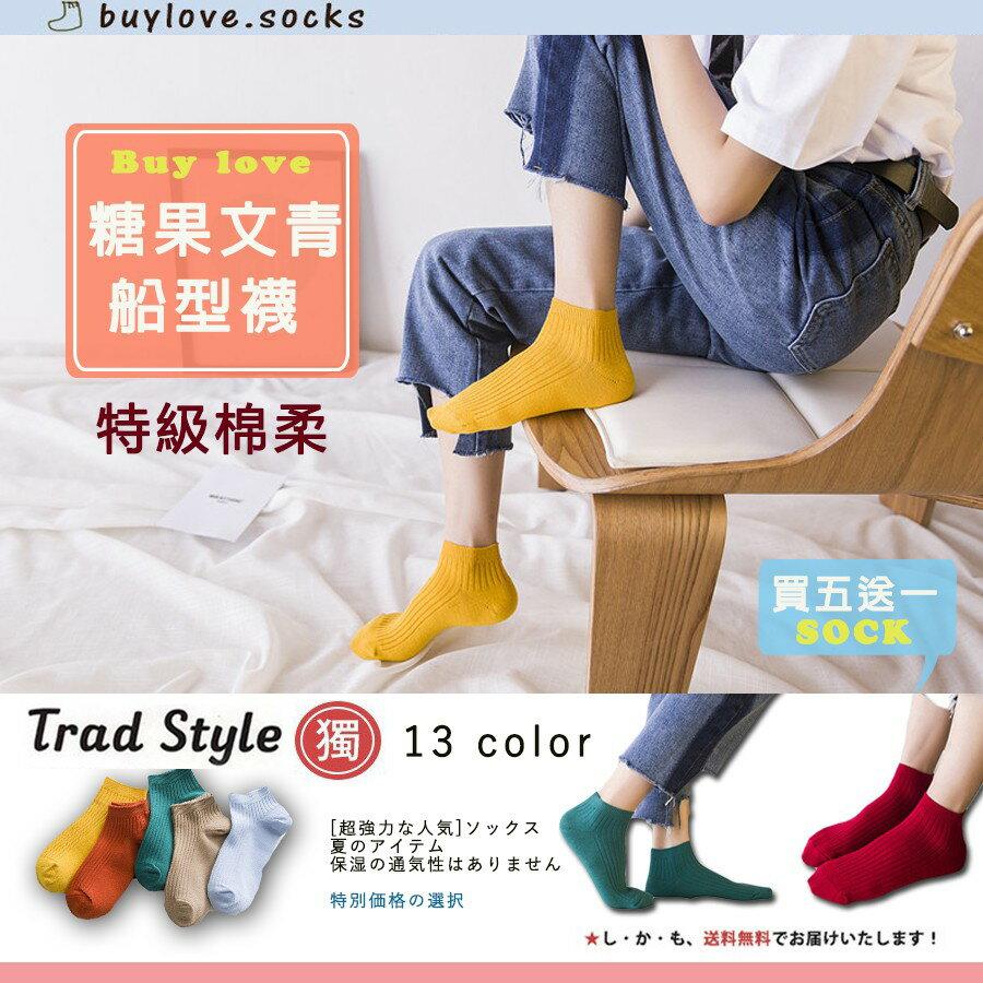 (🎁買五送一⭐️)🔥現貨獨家13色 ⭐️批發價格超好穿糖果文青船型襪 ☀️ 買到戀愛