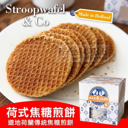荷蘭 stroopwafel 史翠普 荷式焦糖煎餅 (8入) 250g 焦糖煎餅 荷式煎餅【N101638】