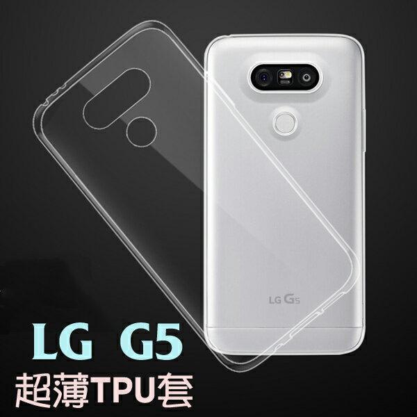 【TPU】LG G5 H860/G5 Speed H858/G5 SE H845 超薄超透清水套/布丁套/高清果凍保謢套/水晶套/矽膠套/軟殼-ZX